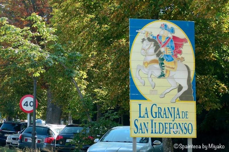 La Granja de San Ildefonso セゴビアのラ·グランハ·デ·サン·イルデフォンソの看板