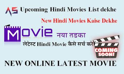 Upcoming Hindi Movies List dekhe - लेटेस्ट मूवी कैसे देखे?