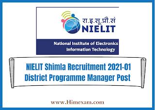 NIELIT Shimla Recruitment 2021-01 District Programme Manager Post
