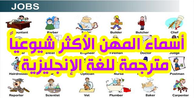 أسماء المهن الأكثر شيوعياً مترجمة للغة الإنجليزية