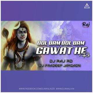 BOL BAM NOL BAM GAWAT HE RE (REMIX) - DJ RAJ RD X DJ PRADEEP
