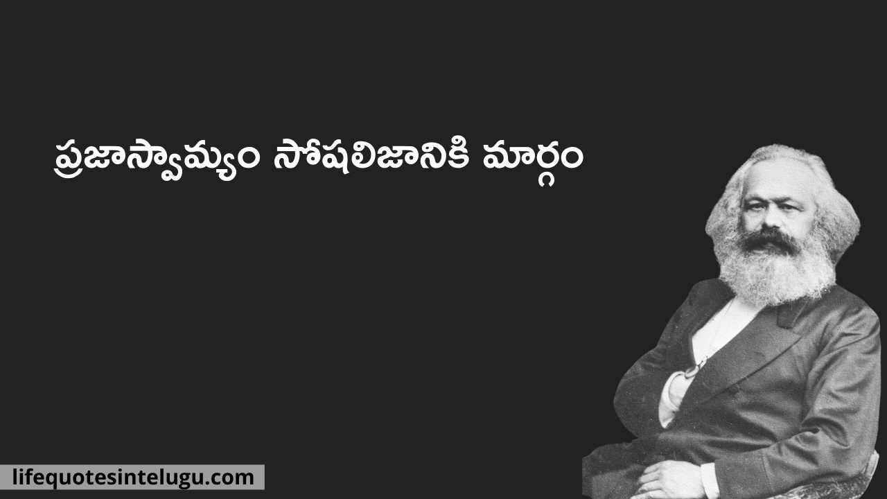 karl marx Quotes In Telugu