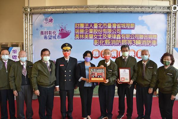 彰化縣消防局獲贈3輛消防車 提升消防救災能量