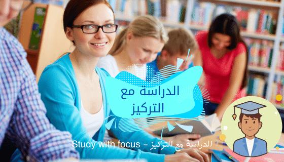الدراسة مع التركيز - Study with focus