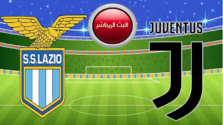 مشاهدة مباراة لاتسيو ويوفنتوس اليوم الاحد الدوري الايطالي