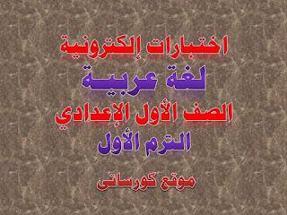 6 اختبارات إلكترونية لغة عربية الصف الأول الإعدادى الترم الأول
