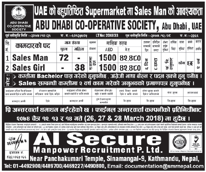 jobs in UAE for Nepali, salary Rs 42,480
