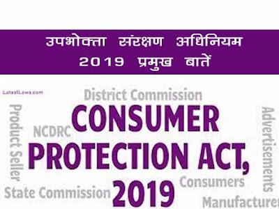 उपभोक्ता संरक्षण कानून, 2019 के प्रमुख प्रावधान  consumer protection act 2019 Summary in Hindi