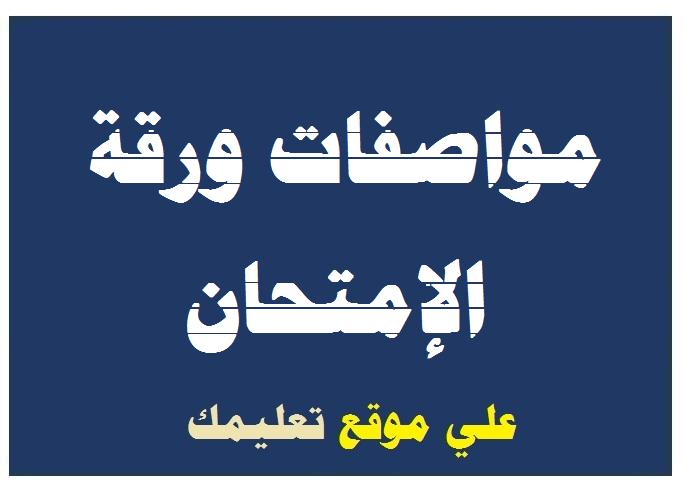 مواصفات ورقة امتحان اللغة العربية للصف الثانى الإعدادى الترم الأول 2020