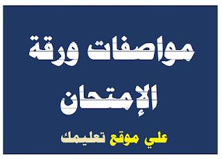 مواصفات ورقة إمتحان عربي للصف الثانى الإعدادى