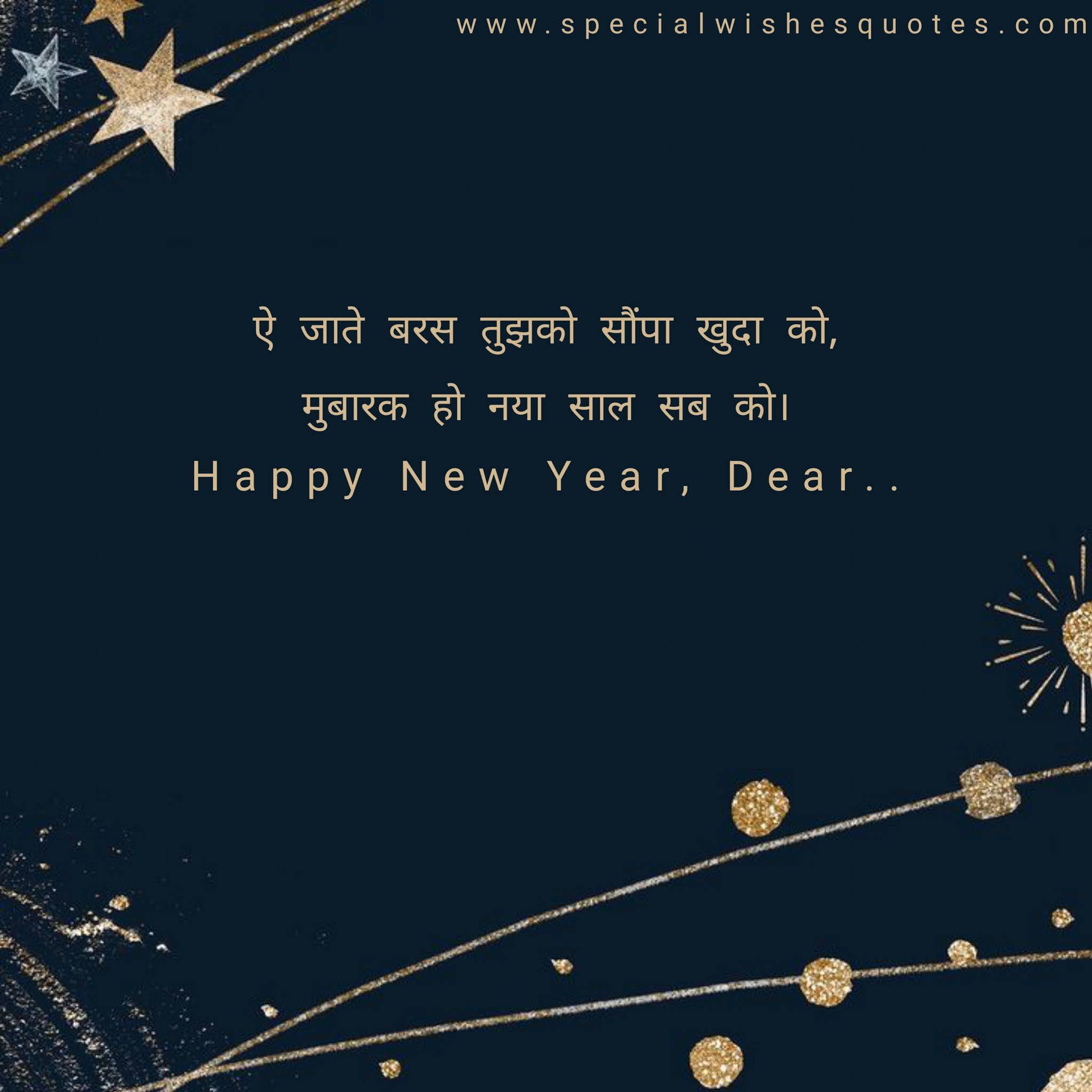 Nav Varsh Shubhkamna Sandesh