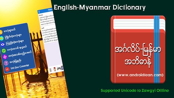 English-Myanmar Dictionary 2.5.7 APK