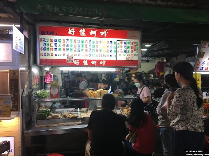 未知美食|台北【南機場夜市】好佳蚵嗲,誰能抵抗炸物的誘惑