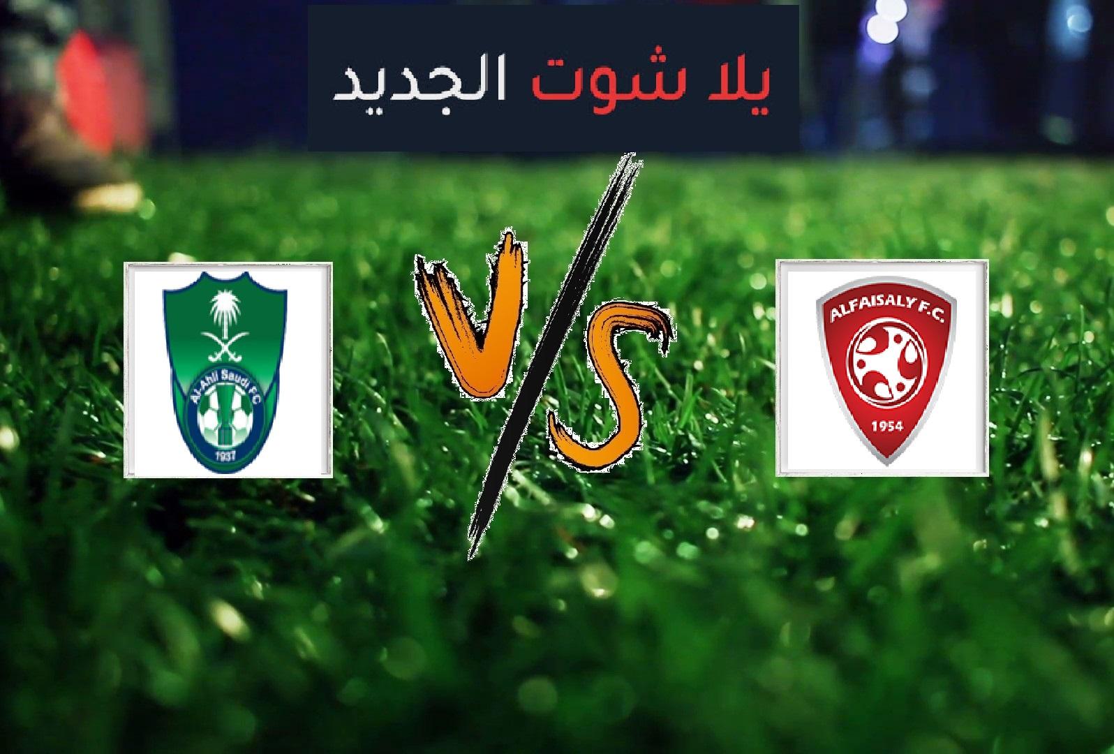 ملخص مباراة الاهلي والفيصلي اليوم السبت بتاريخ 11-05-2019 الدوري السعودي