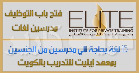 مطلوب مدرسين لغات للعمل بمعهد ايليت للتدريب الاهلي بالكويت في 15 تخصص 2019