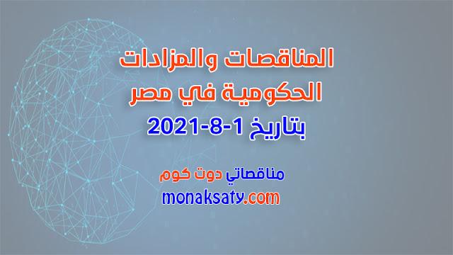 المناقصات والمزادات الحكومية في مصر بتاريخ 1-8-2021