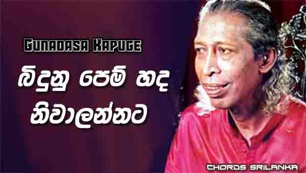 Bidunu Pem Hada Chords, Gunadasa Kapuge Songs, Bidunu Pem Hada Song Chords, Gunadasa Kapuge Songs Chords, Sinhala Song Chords,