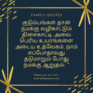 Tamil family quotes, family love quotes in tamil, tamil family motivational