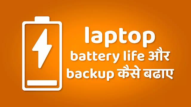 laptop battery life aur backup kaise badhaaye 2021   How to Increase laptop Battery life and Backup - in HINDI