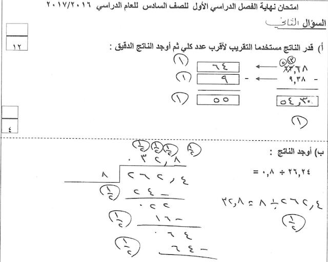 نموذج الاجابة رياضيات للصف السادس العاصمة 2016-2017