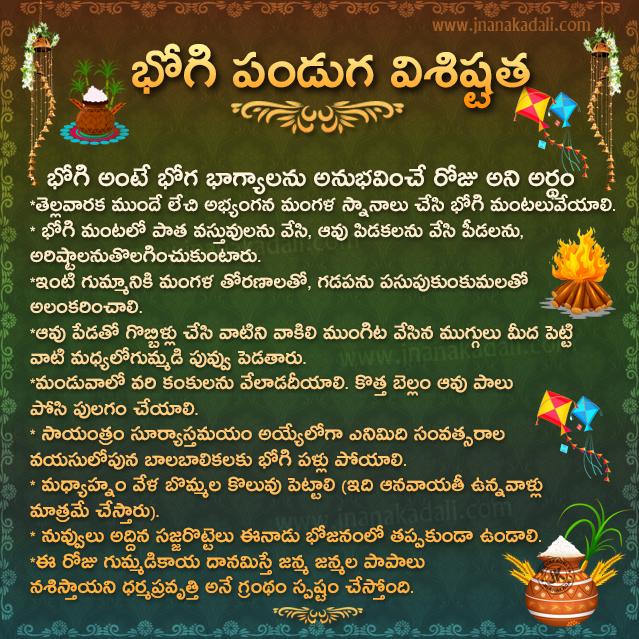 telugu bhogi greetings, information on bhogi festival in telugu, bhogi festival story in telugu