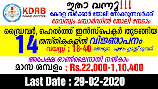 KDRB Recruitment 2020 - Apply Online for Driver Grade 2 and other 14 Latest KDRB posts @kdrb.kerala.gov.in/