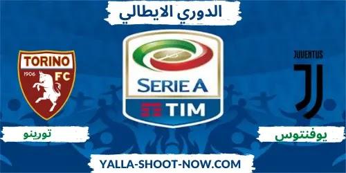 موعد مباراة يوفنتوس وتورينو الدوري الإيطالي اليوم