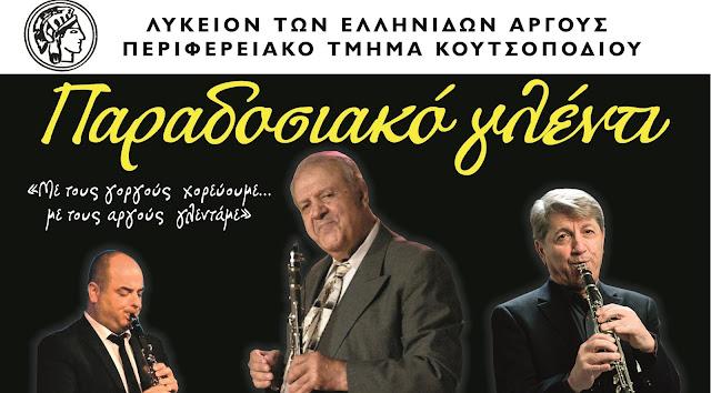 Παραδοσιακό γλέντι από το Λύκειον Ελληνίδων Άργους