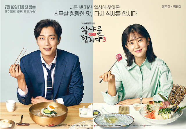 Download Drama Korea Let's Eat 3 Batch Subtitle Indonesia
