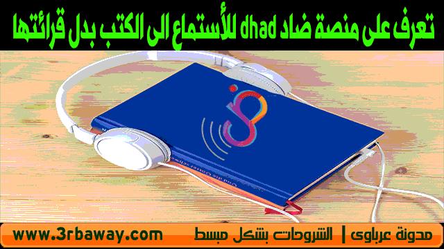 تعرف على منصة ضاد dhad للأستماع الى الكتب بدل قرائتها