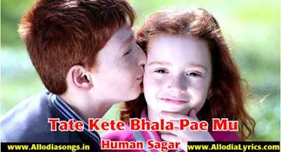 Tate Kete Bhala Pae Mu (Human sagar)-www.AllodiaSongs.in