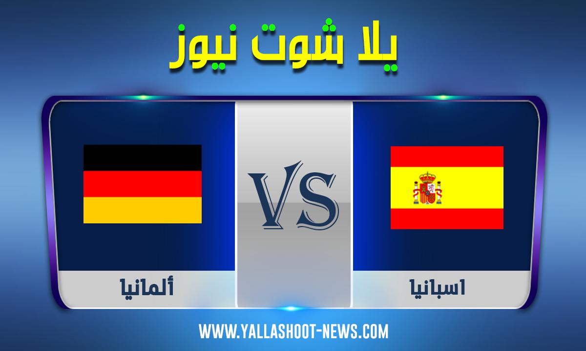 مشاهدة مباراة ألمانيا واسبانيا بث مباشر اليوم 3-9-2020 دوري الأمم الأوروبية