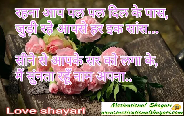 love shayari in hindi for girlfriend, love image