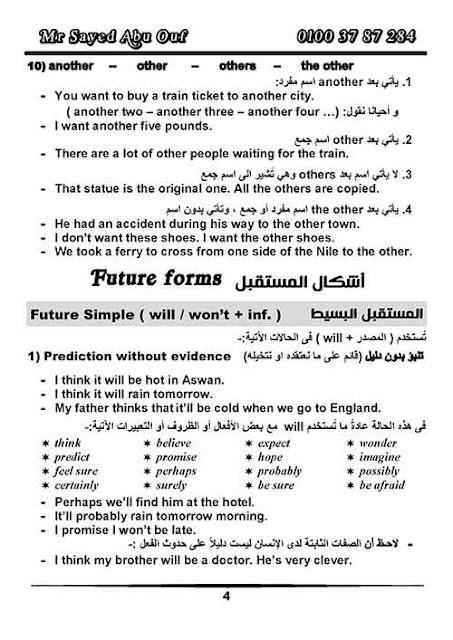 أحدث مذكرة لغة انجليزية للصف الثالث الاعدادى ترم ثانى 2020