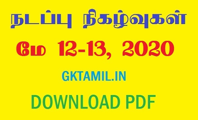 TNPSC Current Affairs May 2020 - Download as PDF
