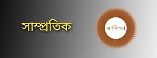 1st october 2020,swarnoshiksha