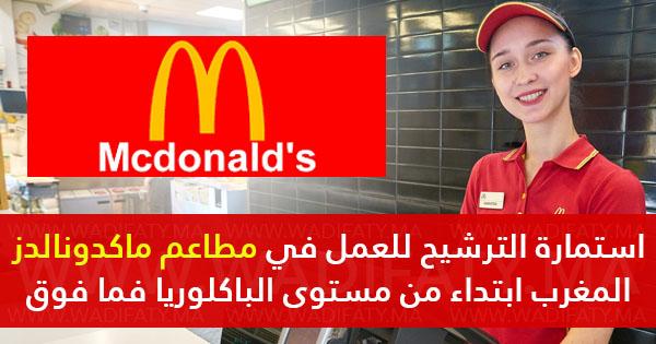 Déposez votre Candidature Spontanée chez McDonalds.