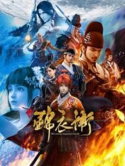 Thiếu Niên Cẩm Y Vệ - The Young Imperial Guards (2017)