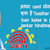 Aadhar Card Loan Yojna kya hai Aadhar se Loan kaise le puri jankari hindi me