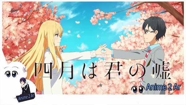 جميع حلقات انمي Shigatsu wa Kimi no Uso مترجم