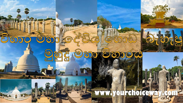 විහාර මහා දේවිය ගොඩ  බැහැපු - මුහුදු මහා විහාරය 🌊🛶 (Muhudu Maha Vihara ☸️) - Your Choice Way