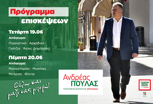 Πρόγραμμα επισκέψεων του υποψήφιου βουλευτή Αργολίδας Ανδρέα Πουλά