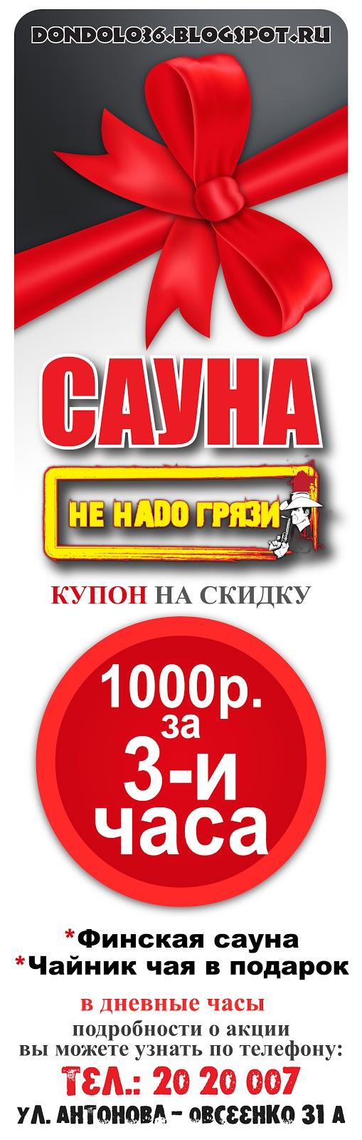 Купоны на услуги в Москве   Biglion