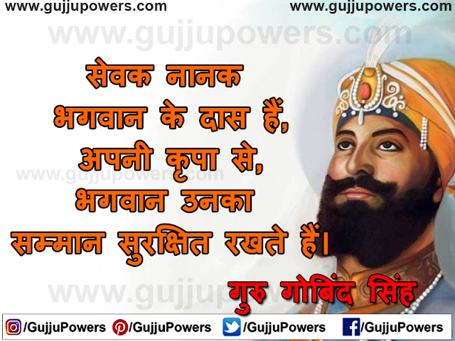 sayings of guru gobind singh ji