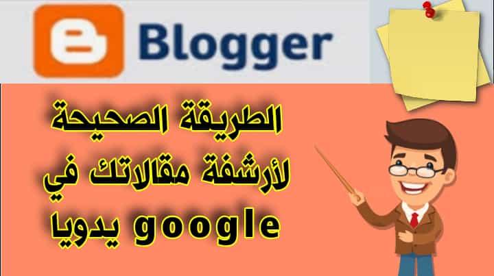 أرشفة مدونة بلوجر يدويا بالطريقة الصحيحة 2020 | تصدر نتائج البحث في Google