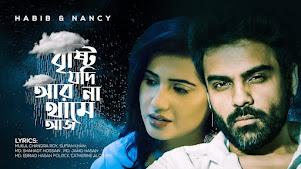 Brishti Jodi Ar Na Thame Aj Lyrics (বৃষ্টি যদি আর না থামে আজ) Habib Wahid | Nancy