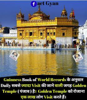 यह रोचक  तथ्य आपको कहीं और नहीं मिलेंगे (Rare Facts In HINDI) | interesting facts in hindi, fact gyan hindi facts, hindi facts, rochak tathy, amazing facts in hindi, fact gyan