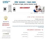 שירות תיקונים למכונות כביסה בחולון והסביבה