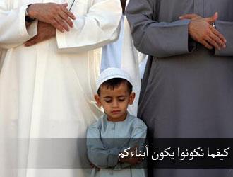 تربية الأطفال فى الأسلام