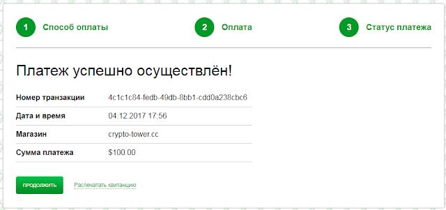 crypto-tower.cc mmgp